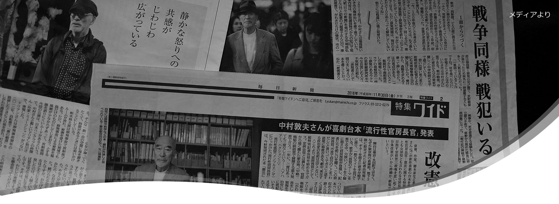 中村敦夫 公式サイト